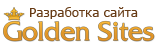 GoldenSites. Разработка сайтов.